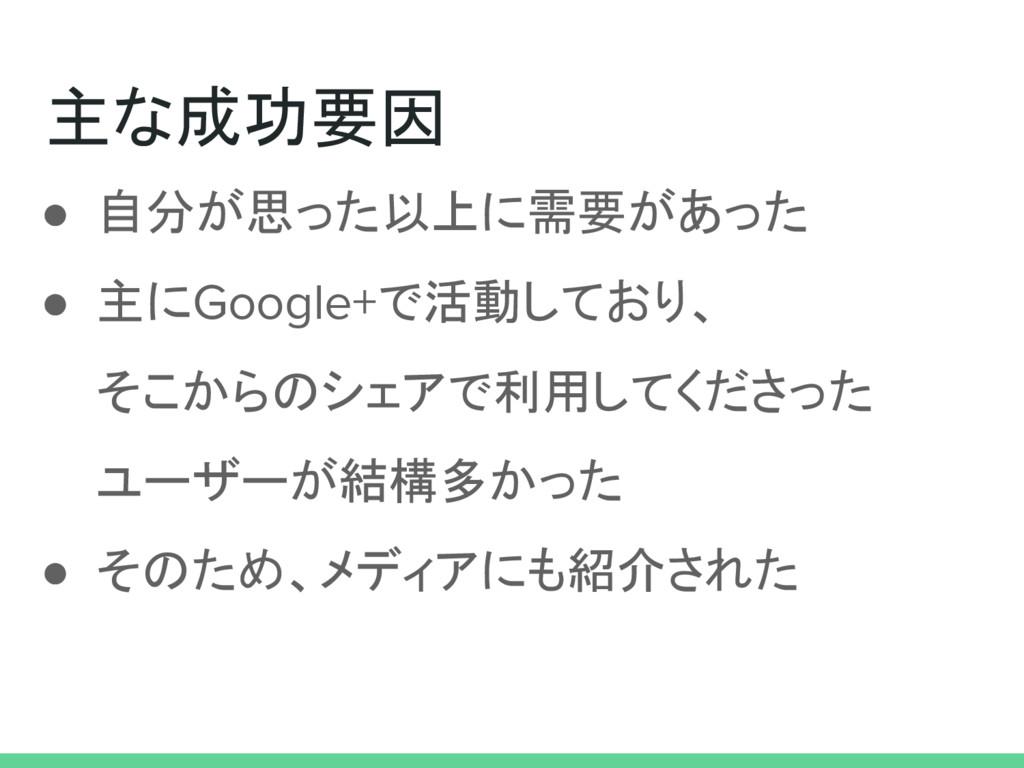 主な成功要因 ● 自分が思った以上に需要があった ● 主にGoogle+で活動しており、 そこ...