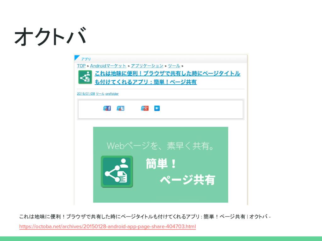 オクトバ これは地味に便利!ブラウザで共有した時にページタイトルも付けてくれるアプリ : 簡単...