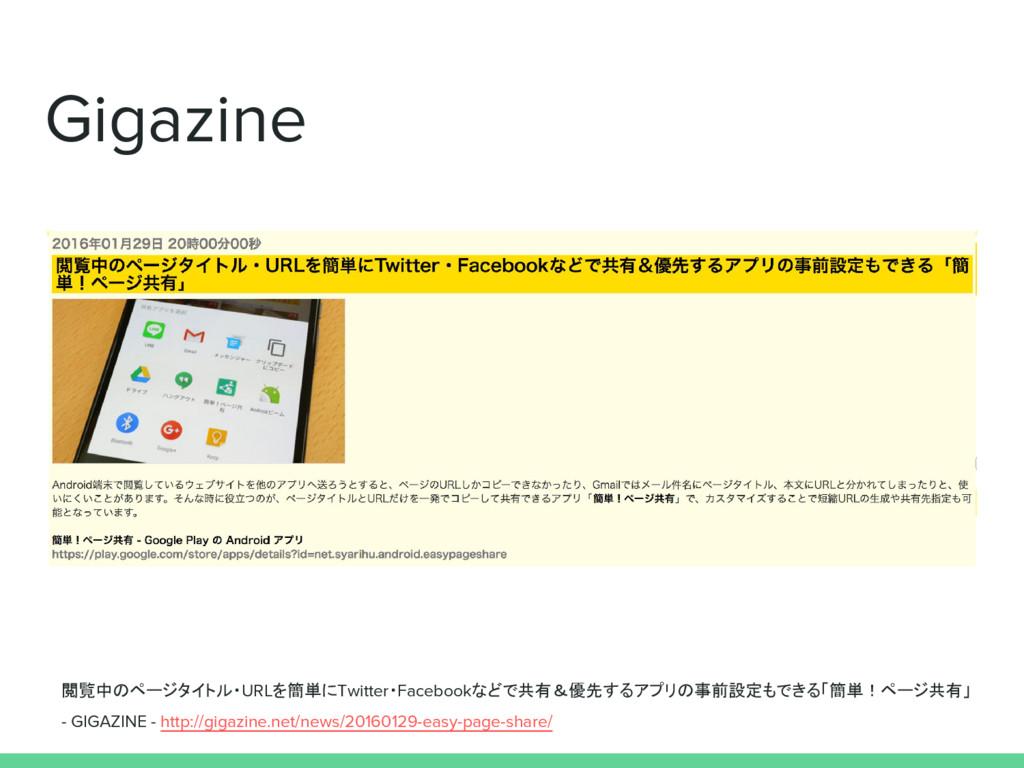 Gigazine 閲覧中のページタイトル・URLを簡単にTwitter・Facebookなどで...