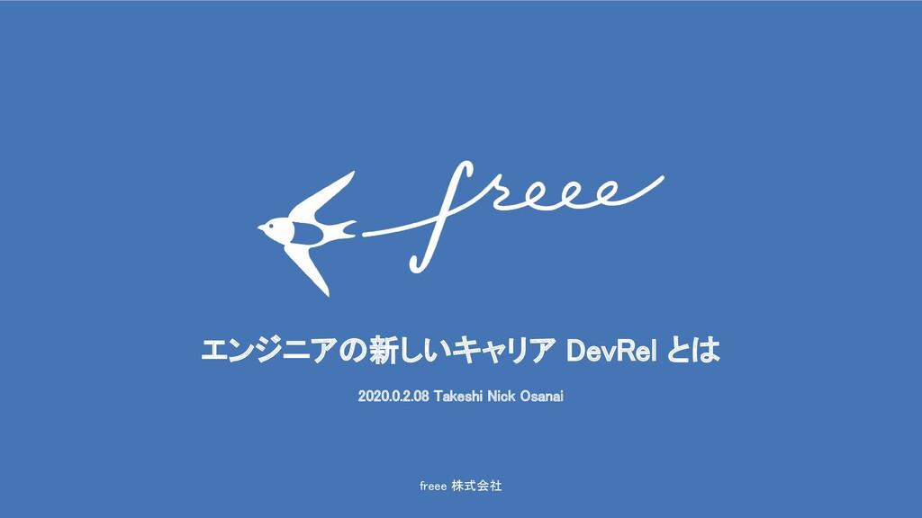 freee 株式会社 freee Slide Format エンジニアの新しいキャリア De...