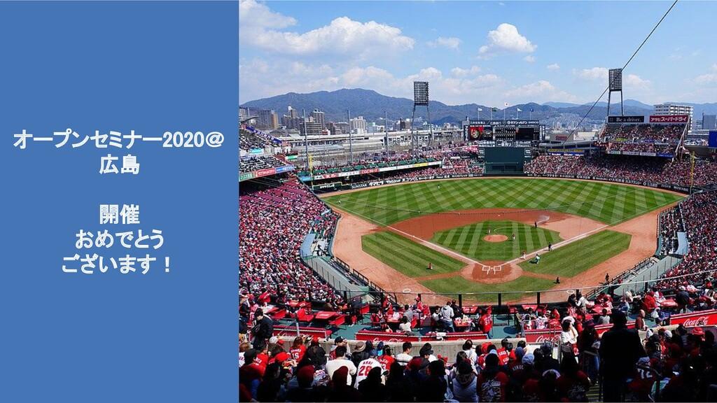2 2 オープンセミナー2020@ 広島  開催 おめでとう ございます!