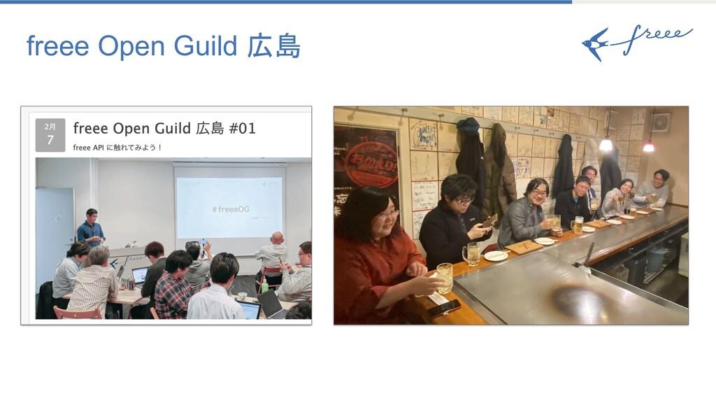 freee Open Guild 広島