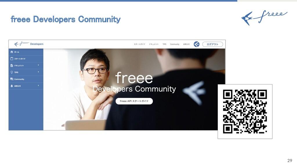 29 freee Developers Community