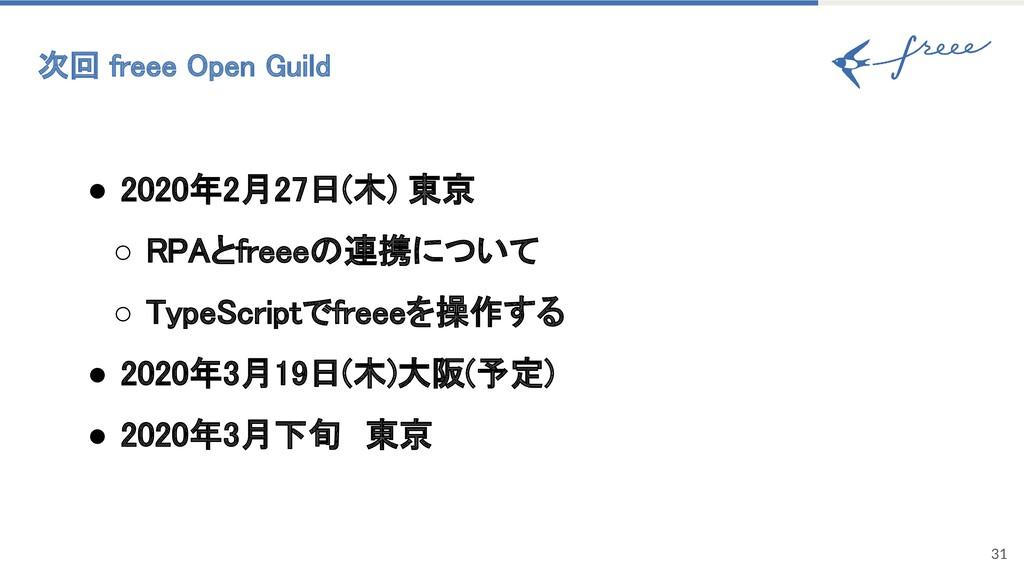 31 次回 freee Open Guild  ● 2020年2月27日(木) 東京 ○ ...