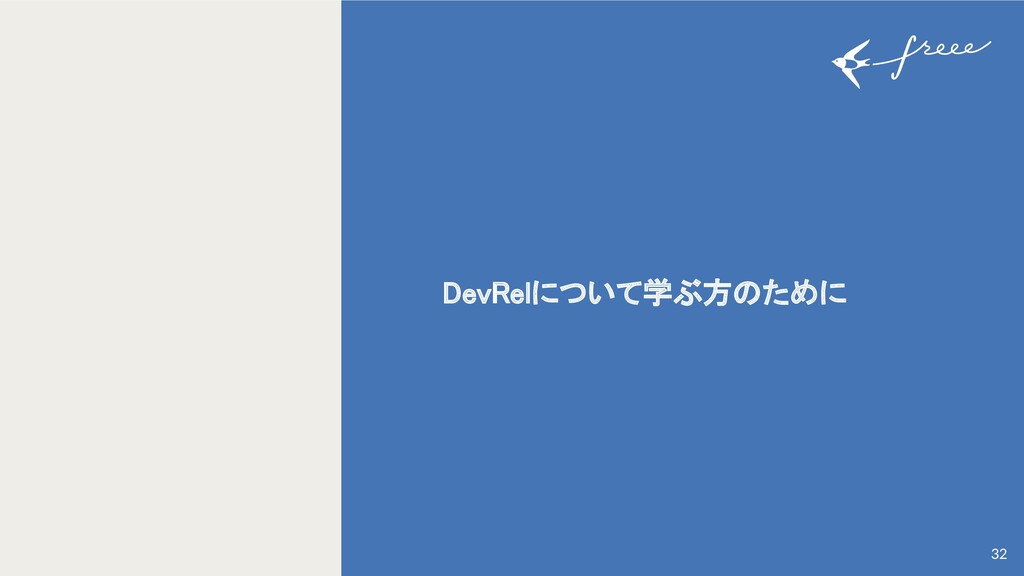 32 32 DevRelについて学ぶ方のために