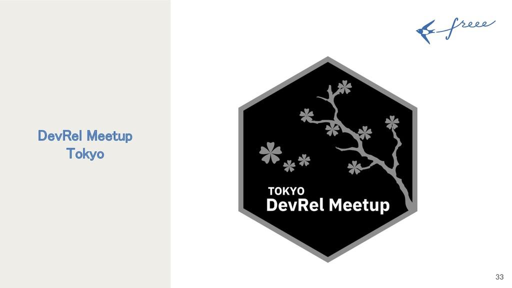 33 33 DevRel Meetup Tokyo
