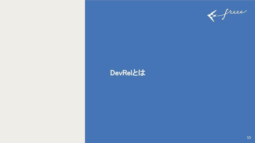 DevRelとは 10