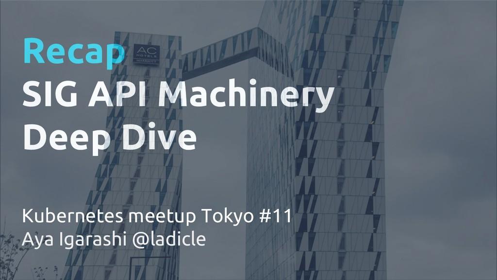 Recap SIG API Machinery Deep Dive Kubernetes me...