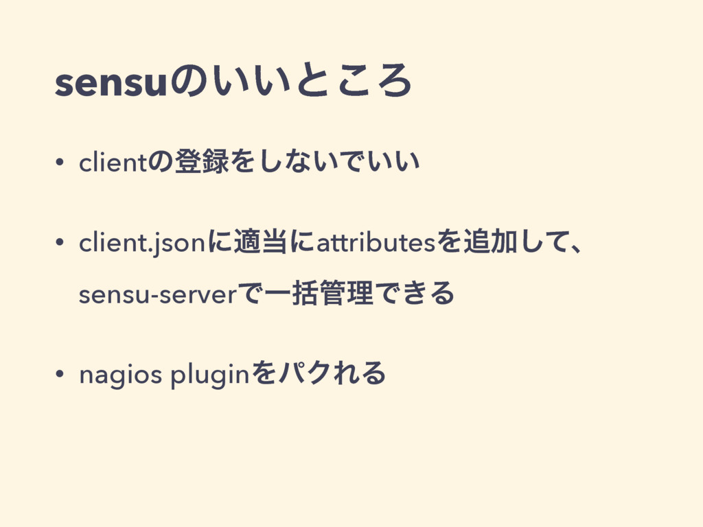 sensuͷ͍͍ͱ͜Ζ • clientͷొΛ͠ͳ͍Ͱ͍͍ • client.jsonʹద...