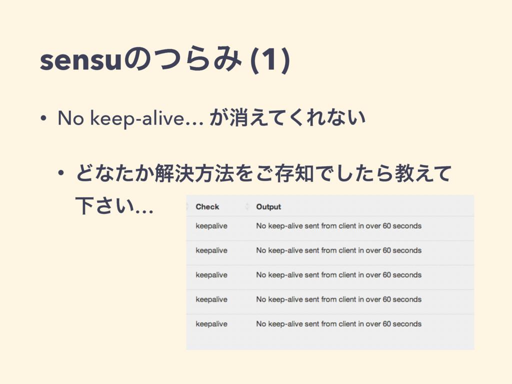 sensuͷͭΒΈ (1) • No keep-alive… ͕ফ͑ͯ͘Εͳ͍ • Ͳͳ͔ͨղ...
