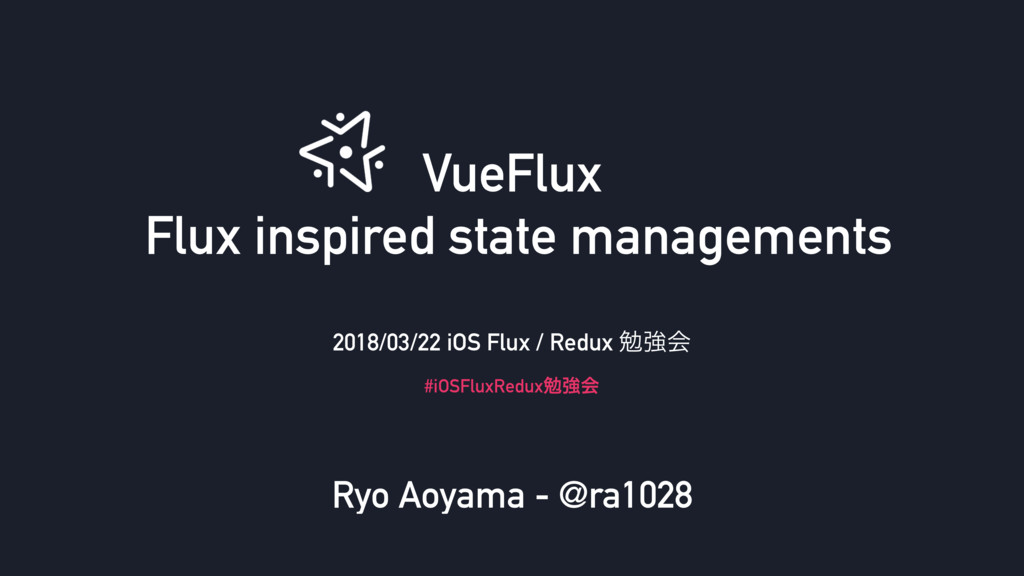 VueFlux Flux inspired state managements 2018/03...