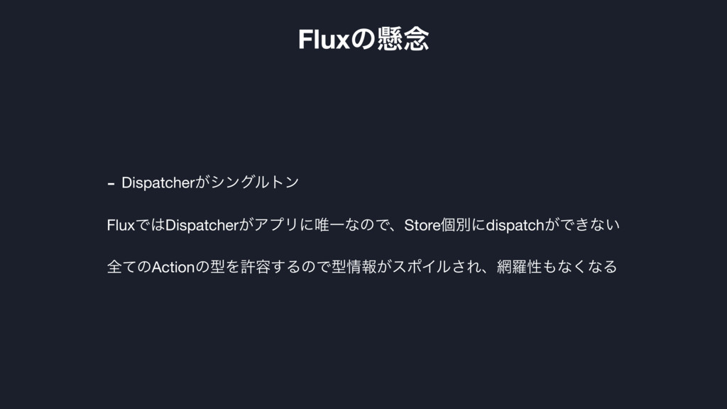 Fluxͷݒ೦ - Dispatcher͕γϯάϧτϯ  FluxͰ͸Dispatcher͕Ξ...