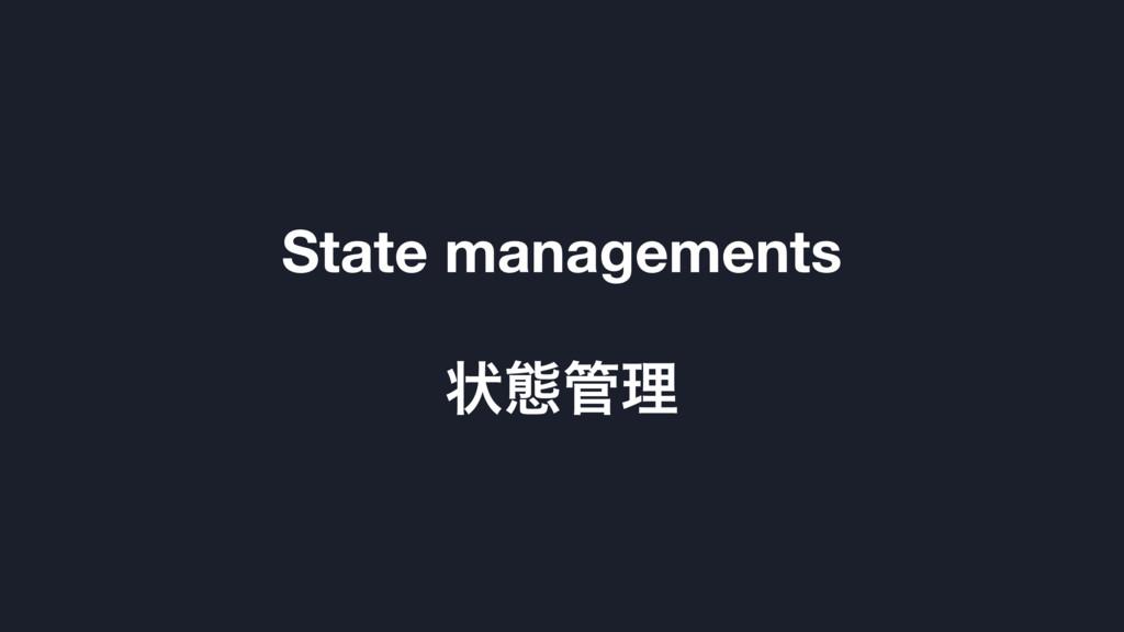 State managements ঢ়ଶཧ