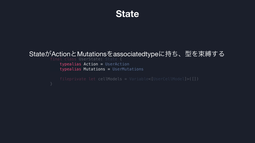 State final class UserState: State { typealias ...