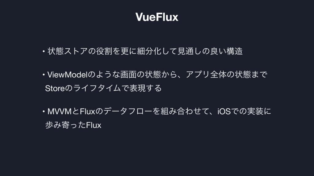 VueFlux • ঢ়ଶετΞͷׂΛߋʹࡉԽͯ͠ݟ௨͠ͷྑ͍ߏ  • ViewModel...