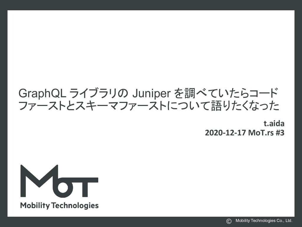 Mobility Technologies Co., Ltd. GraphQL ライブラリの ...