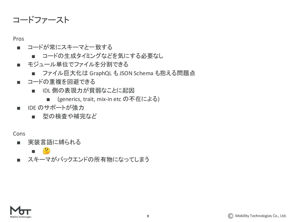 Mobility Technologies Co., Ltd. 9 Pros ■ コードが常に...