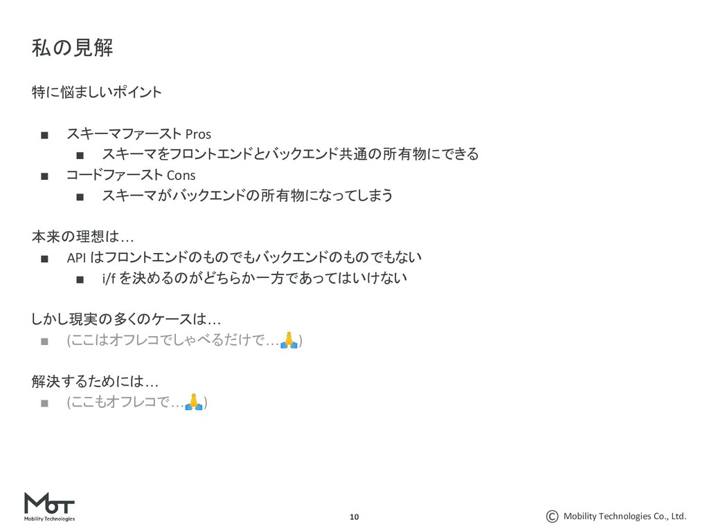 Mobility Technologies Co., Ltd. 10 特に悩ましいポイント ■...