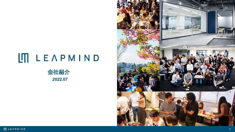 LeapMind株式会社 会社紹介資料 2021.07