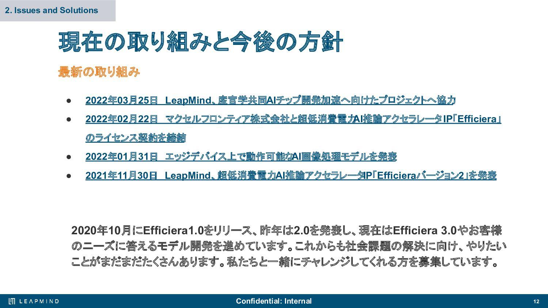 省電⼒ 12 Efficieraの特⻑ ⾼性能 省⾯積 性能拡張性 データを表現するためのビッ...
