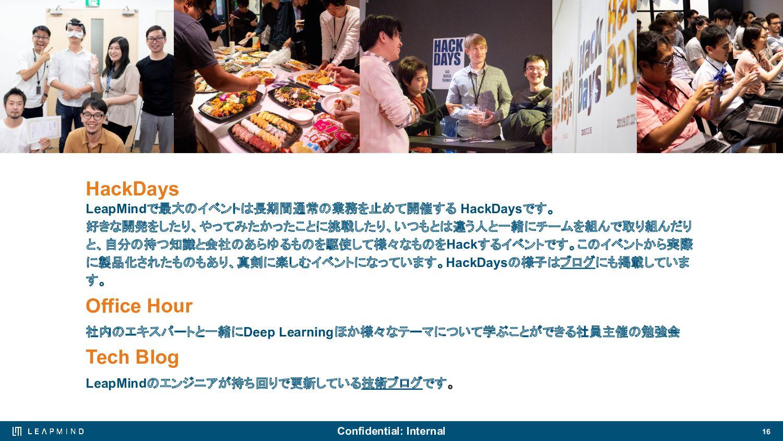 16 運転⽀援技術 良品・不良品分類 ドローンの⾃動制御⽀援 傷・ヒビの⾃動検出 監視カメラに...