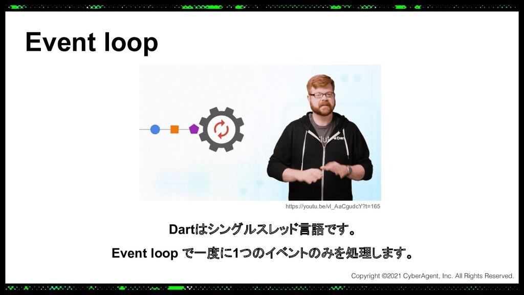 Event loop Dartはシングルスレッド言語です。 Event loop で一度に1つ...