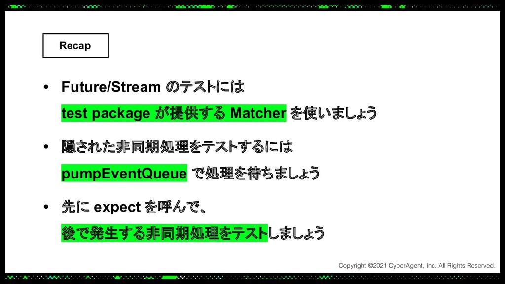 Recap • Future/Stream のテストには test package が提供する...