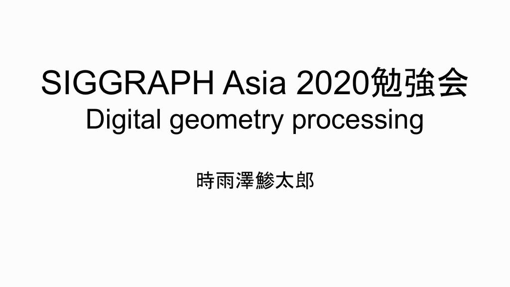 SIGGRAPH Asia 2020勉強会 Digital geometry processi...