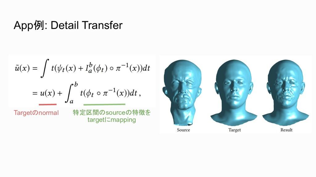 App例: Detail Transfer Targetのnormal 特定区間のsource...
