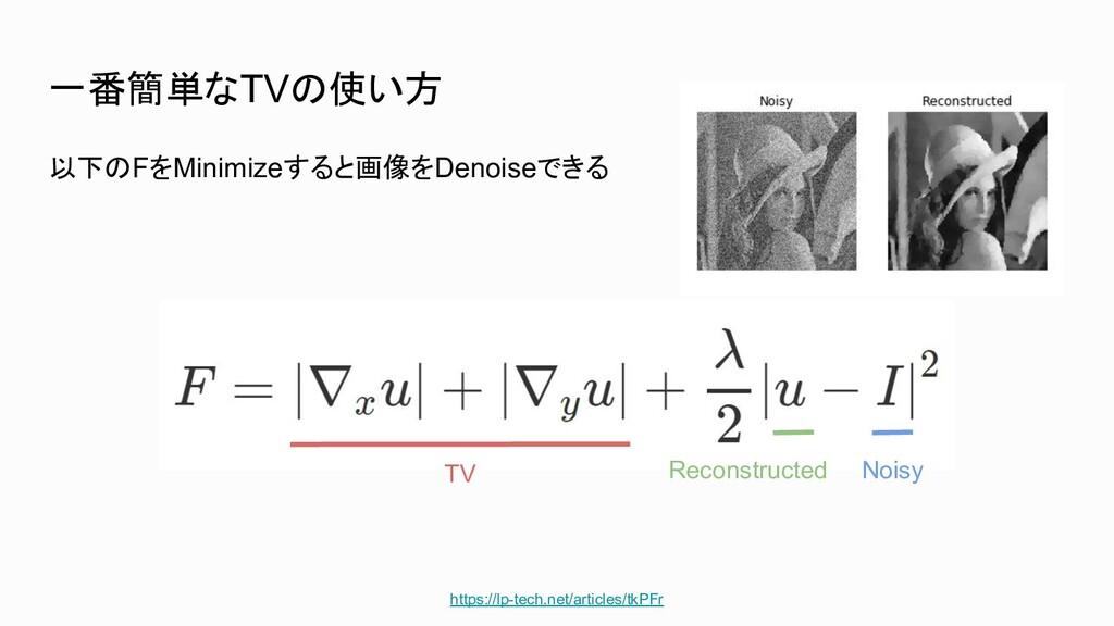 一番簡単なTVの使い方 以下のFをMinimizeすると画像をDenoiseできる https...