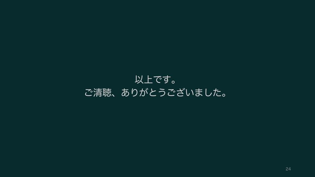 Ҏ্Ͱ͢ɻ ͝ਗ਼ௌɺ͋Γ͕ͱ͏͍͟͝·ͨ͠ɻ