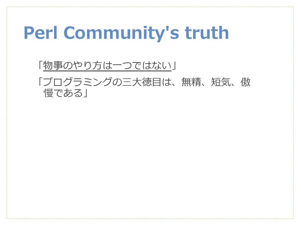 Perl Community's truth 「物事のやり方は一つではない」 「プログラミング...