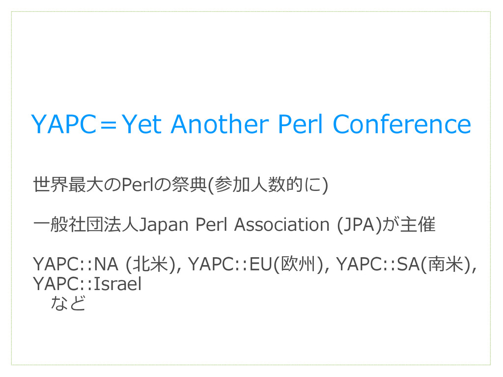 世界最大のPerlの祭典(参加人数的に) 一般社団法人Japan Perl Associati...