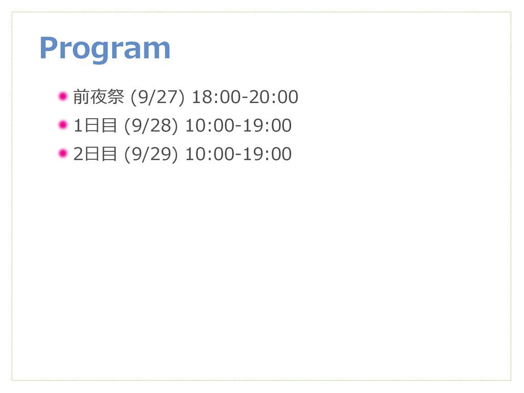Program 前夜祭 (9/27) 18:00-20:00 1日目 (9/28) 10:00...