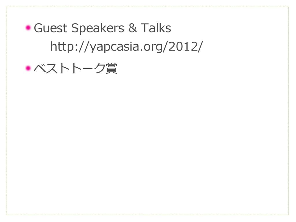Guest Speakers & Talks http://yapcasia.org/2012...