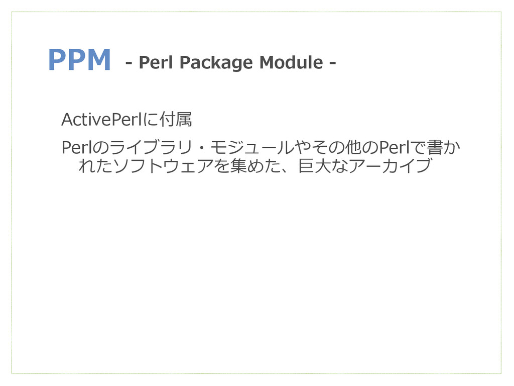 PPM - Perl Package Module - ActivePerlに付属 Perlの...