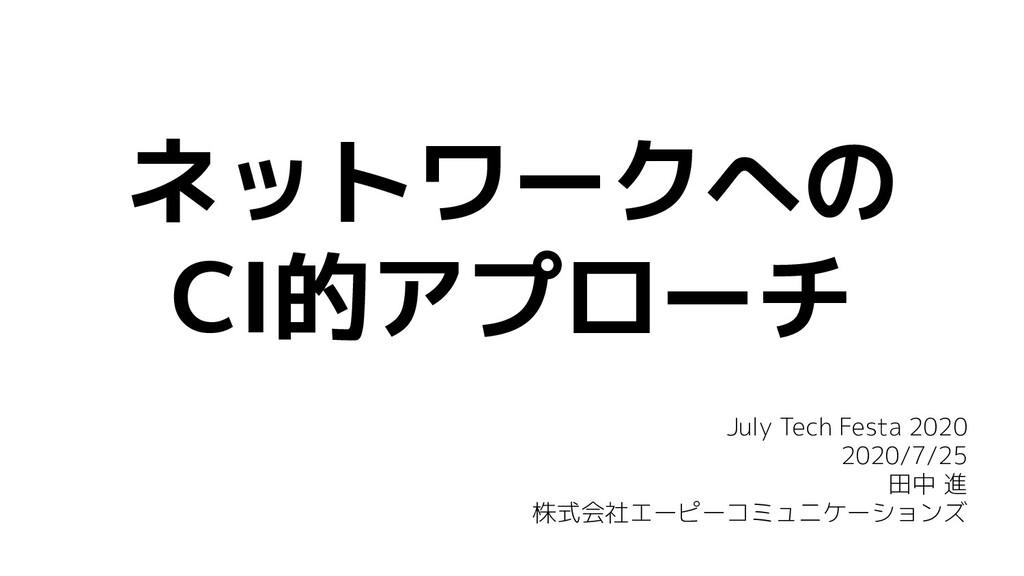 ネットワークへの CI的アプローチ July Tech Festa 2020 2020/7/2...