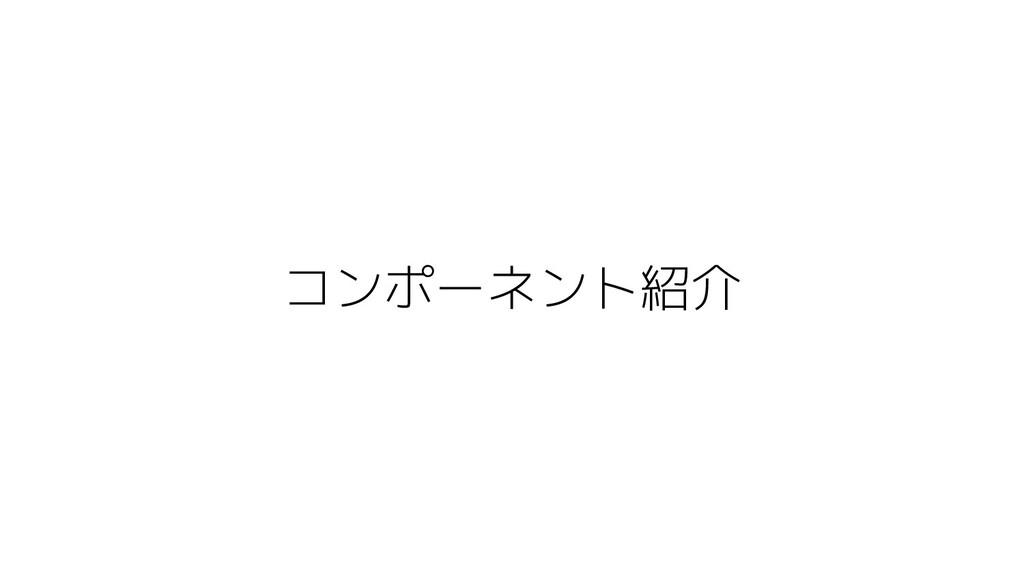 コンポーネント紹介