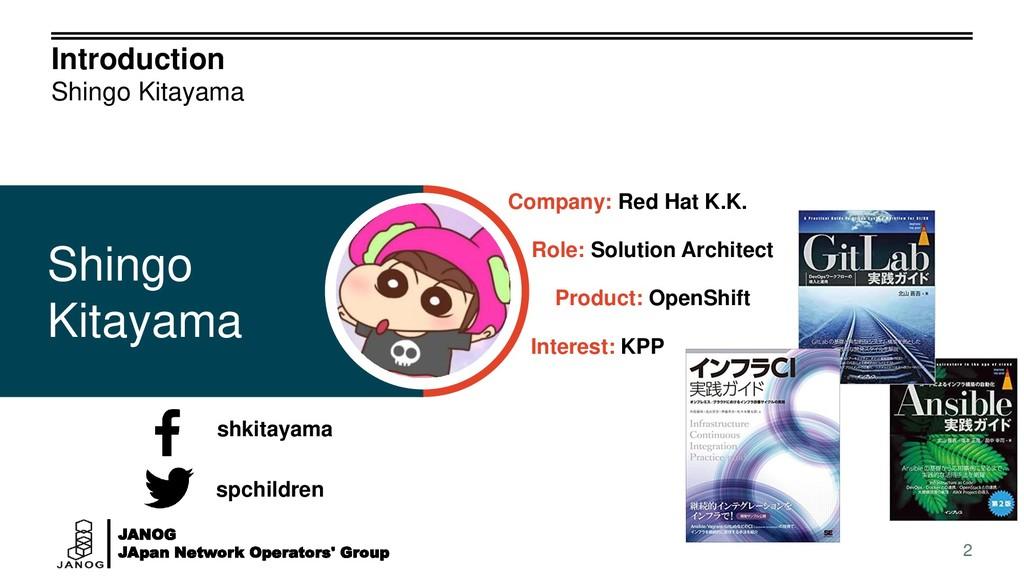 JANOG JApan Network Operators' Group Introducti...