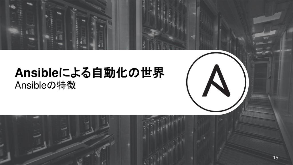 Ansibleによる自動化の世界 Ansibleの特徴 15