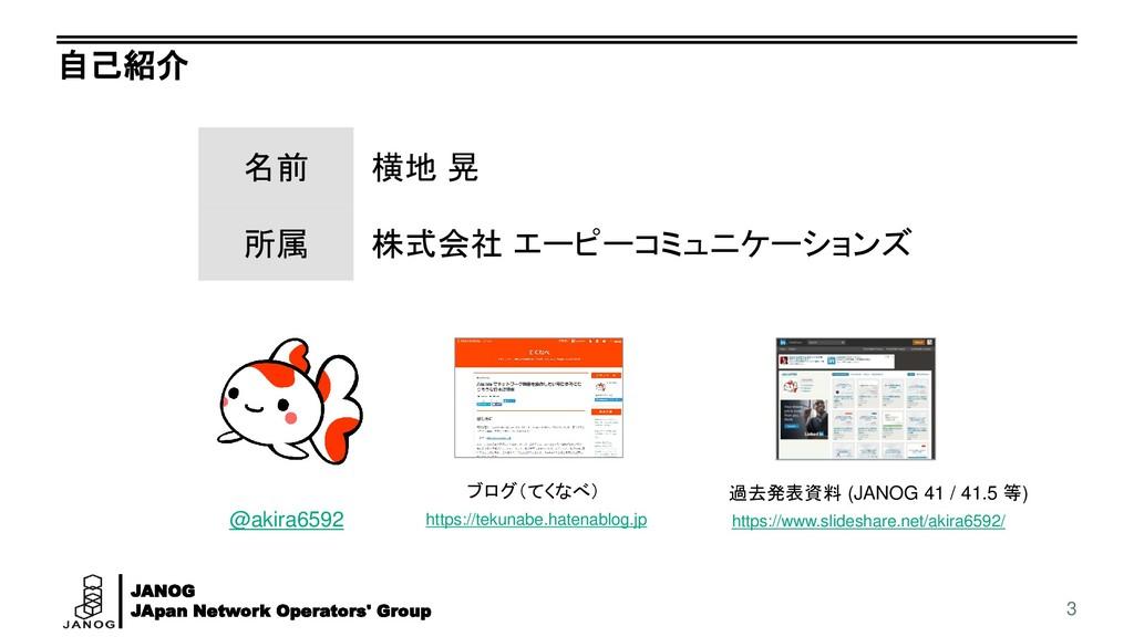 JANOG JApan Network Operators' Group 自己紹介 3 名前 ...