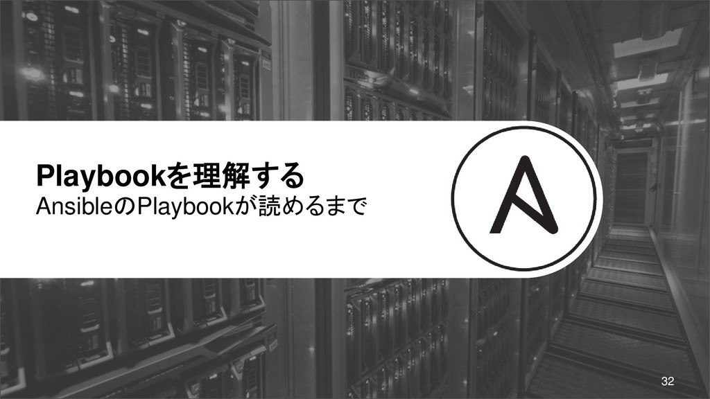 Playbookを理解する AnsibleのPlaybookが読めるまで 32