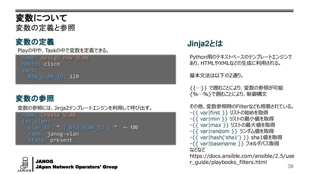 JANOG JApan Network Operators' Group 変数について 変数の...