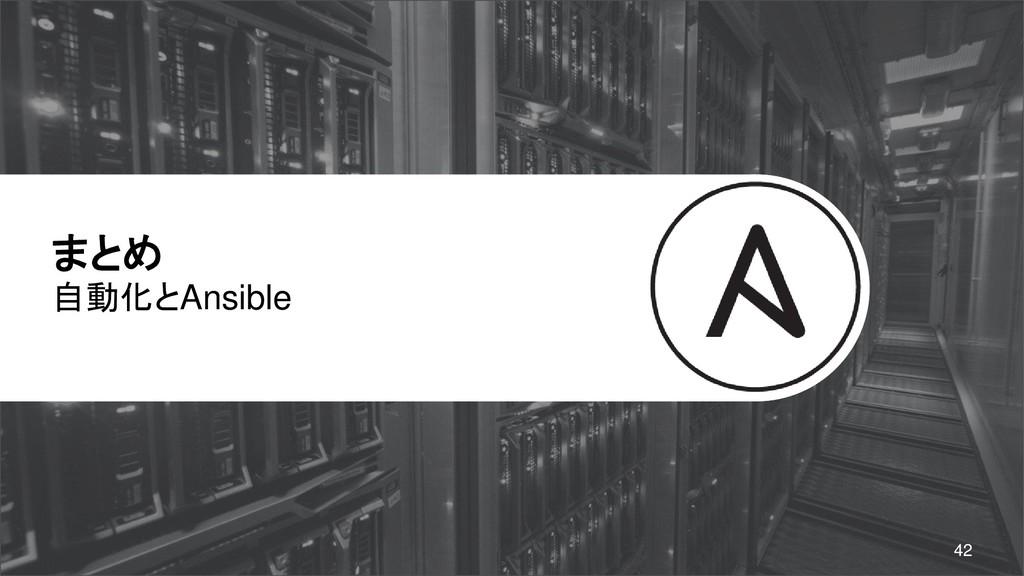 まとめ 自動化とAnsible 42