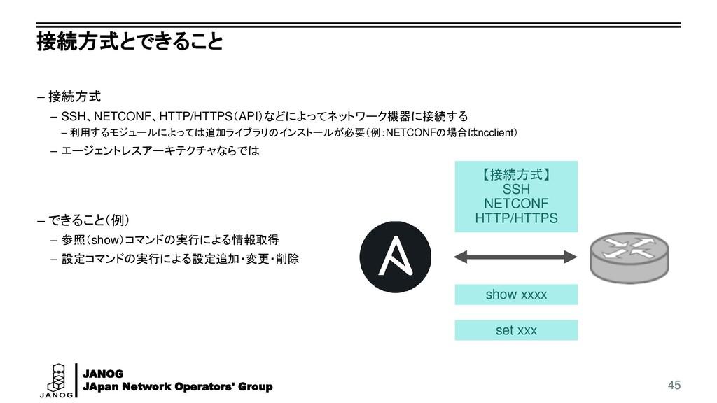 JANOG JApan Network Operators' Group 接続方式とできること...