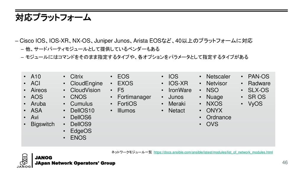 JANOG JApan Network Operators' Group 対応プラットフォーム...