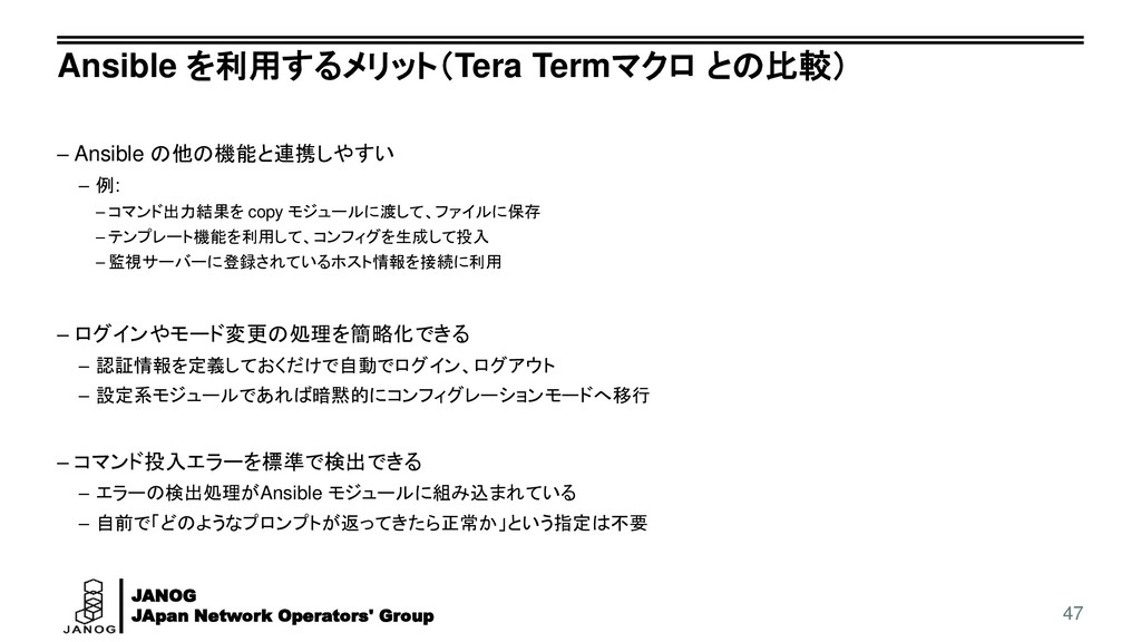 JANOG JApan Network Operators' Group Ansible を利...