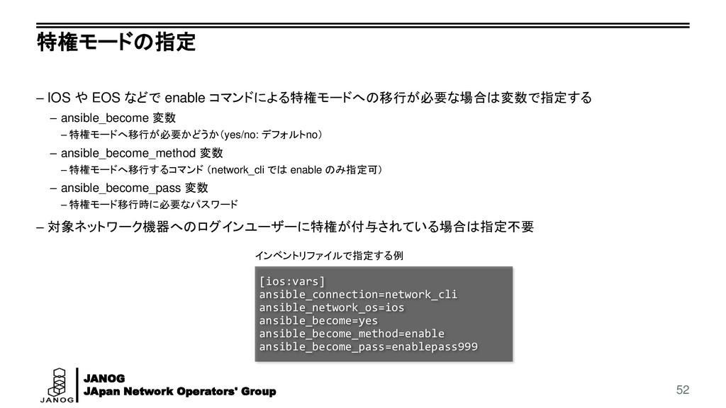 JANOG JApan Network Operators' Group 特権モードの指定 –...