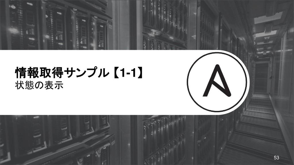 情報取得サンプル 【1-1】 状態の表示 53