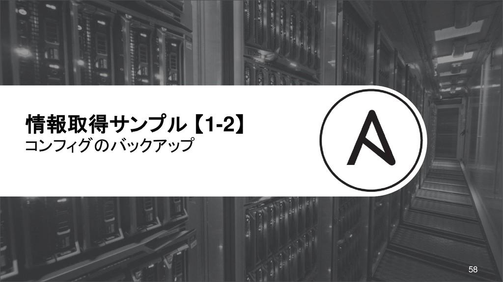 情報取得サンプル 【1-2】 コンフィグのバックアップ 58